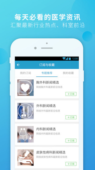 杏仁医生 V5.23.0 安卓版截图5