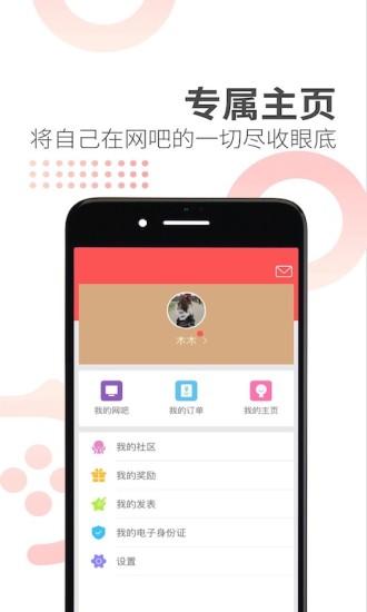 网喵app官方最新版本 V5.20.0 安卓版截图1
