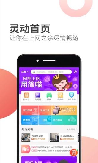 网喵app官方最新版本 V5.20.0 安卓版截图3