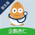 杏仁医生 V5.23.0 安卓版