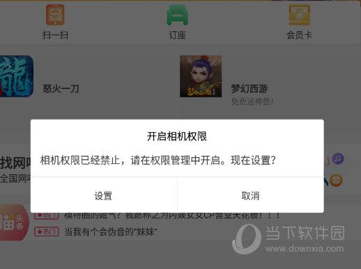 网喵app官方最新版本