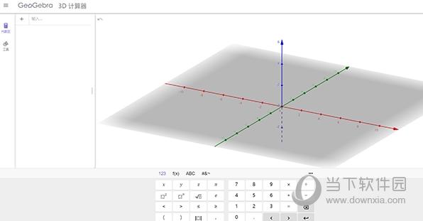 GeoGebra 3D计算器中文版