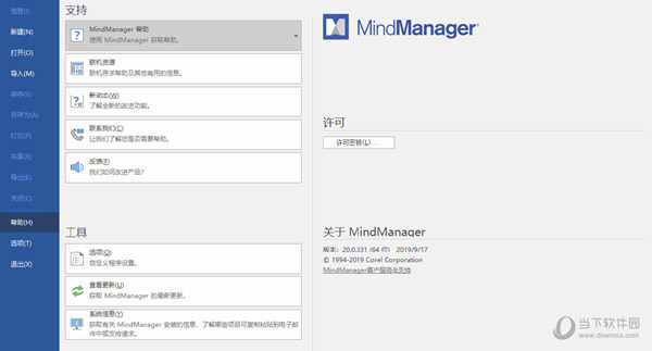 mindmanager激活工具