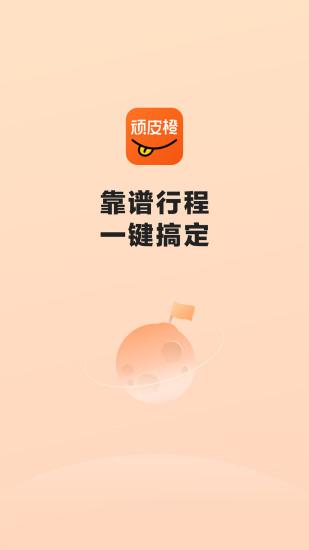 顽皮橙旅行 V1.2.1 安卓版截图1