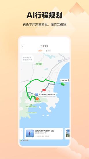顽皮橙旅行 V1.2.1 安卓版截图2