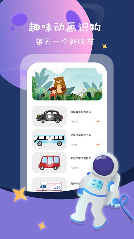 幼儿识字早教卡 V1.0.3 安卓版截图1