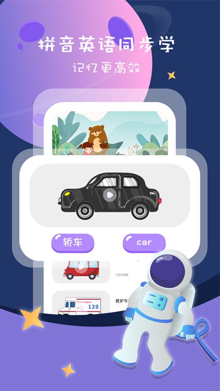 幼儿识字早教卡 V1.0.3 安卓版截图2