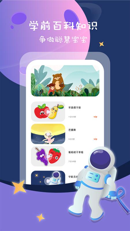 幼儿识字早教卡 V1.0.3 安卓版截图4