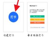 腾讯文档怎么发起打卡 添加打卡功能介绍