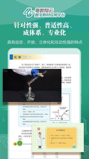 粤教翔云学生版 V2021 安卓最新版截图3