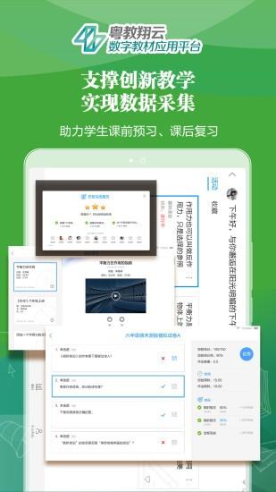 粤教翔云学生版 V2021 安卓最新版截图4