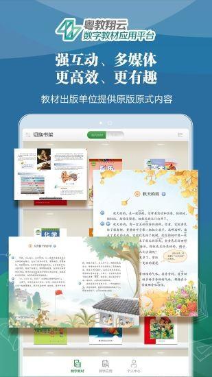 粤教翔云学生版 V2021 安卓最新版截图1
