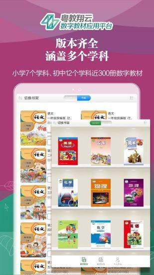 粤教翔云学生版 V2021 安卓最新版截图2