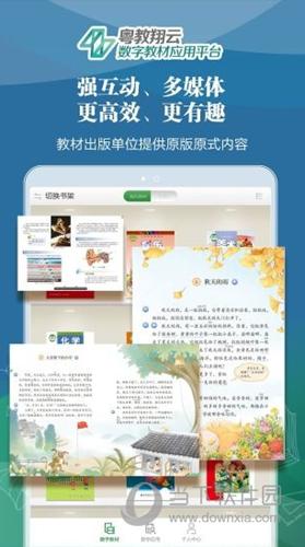 粤教翔云学生版