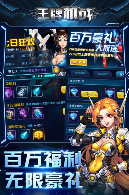 王牌机战无敌版 V2.2.6 安卓版截图1