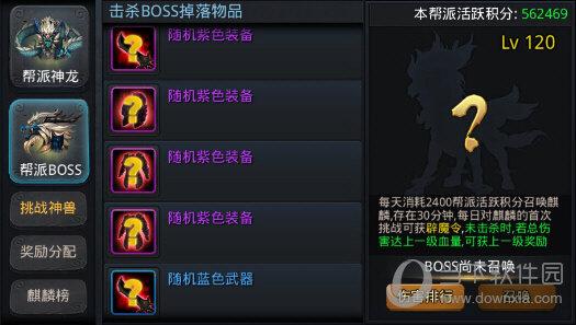 乱斗西游2内购破解版