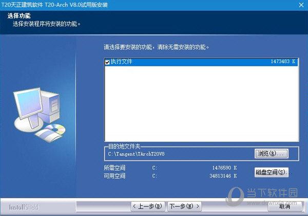 天正cad2021破解版免费下载