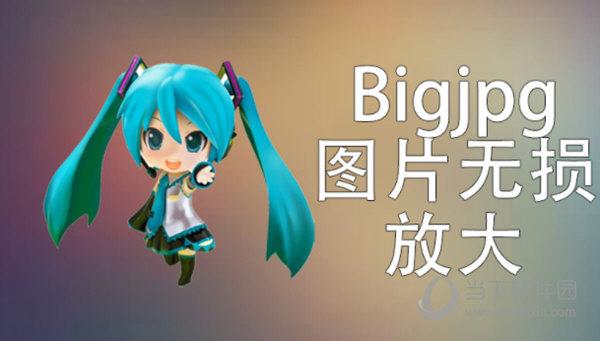 bigjpg图片无损放大破解版
