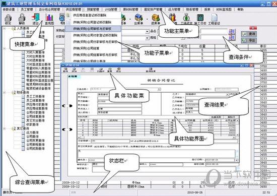 子美建筑工地管理软件