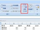 Excel2019怎么保存工作区 操作步骤