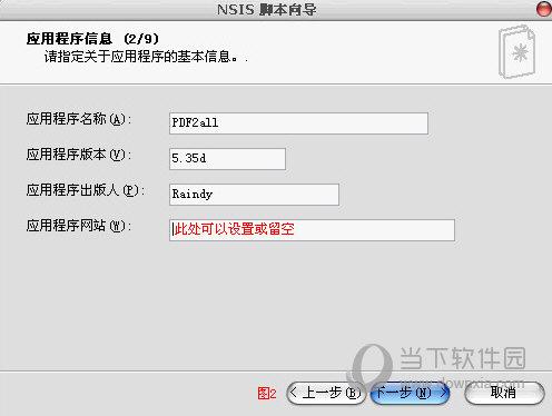 nsis rar密码清除工具