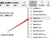 wps2019怎么删除空白段落 删除方法介绍