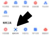 易车怎么拍照识车 在线识别功能介绍