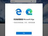 edge浏览器和谷歌浏览器哪个好 谷歌和edge哪个好用