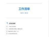 腾讯文档怎么新建工作清单 清单插入方法介绍