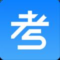 考试资料网 V3.1.1008 安卓版