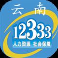 云南人社 V2.60 安卓版