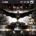 蝙蝠侠阿卡姆骑士steam中文补丁 V1.7 绿色免费版