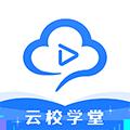 云校学堂 V2.3.0 安卓版