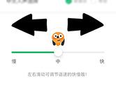 搜狗翻译怎么调节语速 设置发音语速方法介绍