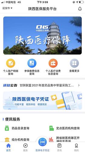 陕西医保 V1.0.0 安卓版截图1