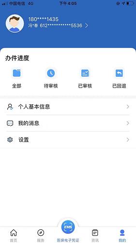 陕西医保 V1.0.0 安卓版截图2