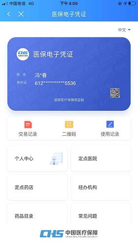 陕西医保 V1.0.0 安卓版截图4
