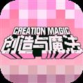 创造与魔法无限资源版 V1.0.0390 安卓修改版
