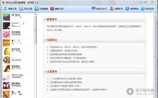 qq2010刷新_雨点QQ密码记录器 雨点QQ密码记录器 V3.2 官方免费版 下载_当下 ...
