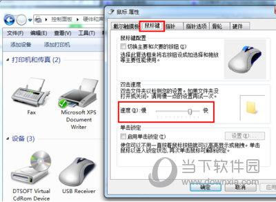 Win7鼠标灵敏度怎么调节Windows7鼠标灵敏度调整方法(图4)
