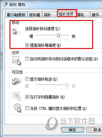 Win7鼠标灵敏度怎么调节Windows7鼠标灵敏度调整方法(图5)