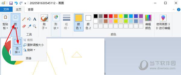 微软画图怎么抠图抠图方法介绍(图1)